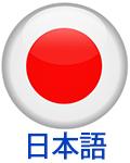 Keahak XI Japanese