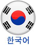 Keahak XI Korean